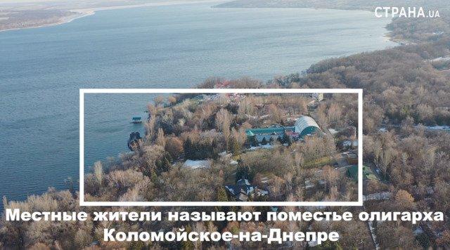 """Полет над гнездом Коломойского. """"Страна"""" нашла поместье, где сейчас живет украинский олигарх. ФОТО. ВИДЕО"""