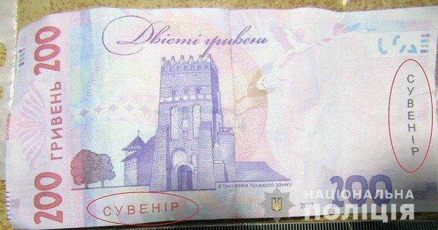 У Новограді-Волинському чоловік розрахувався у магазині сувенірною купюрою. ФОТО