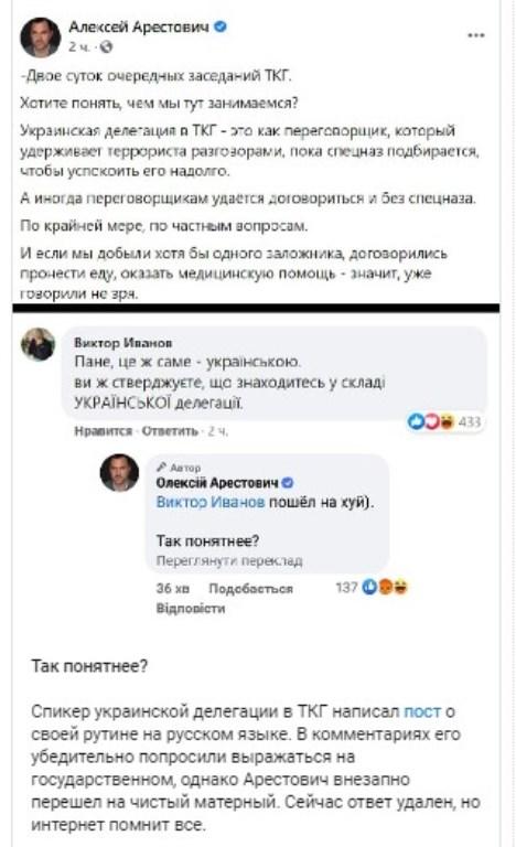 """""""Пішов на*уй"""". Вам зрозуміло, що ця влада лише імітує свою українськість. Арестович неадекватно відреагував на прохання перейти на українську"""