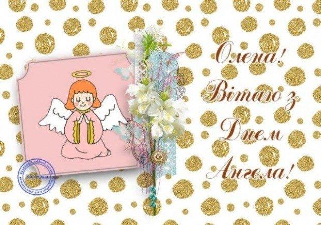 19 березня - День ангела Олени: вітання та листівки