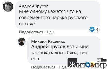 """Путин в Житомирской области: украинцы возмущены внезапным """"визитом"""" главы Кремля. ФОТО"""