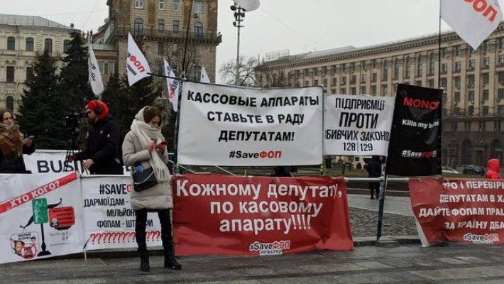 """""""Локдаун - это смерть для бизнеса"""": ФОПы протестуют на Майдане против карантина для предпринимателей"""