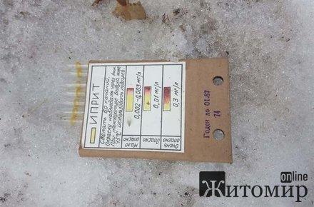 У райцентрі на Житомирщині діти знайшли ампули з речовиною до приладу хімічної розвідки часів СРСР