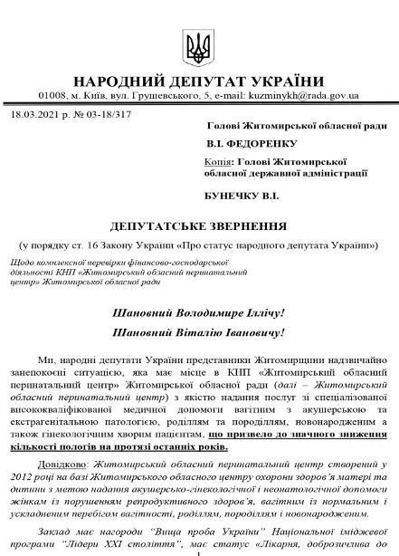 Нардеп Кузьміних хоче призначити свого помічника керівником Житомирського обласного перинатального центру?