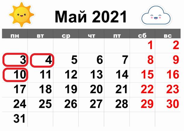 Выходные на Пасху 2021: сколько дней будут отдыхать украинцы