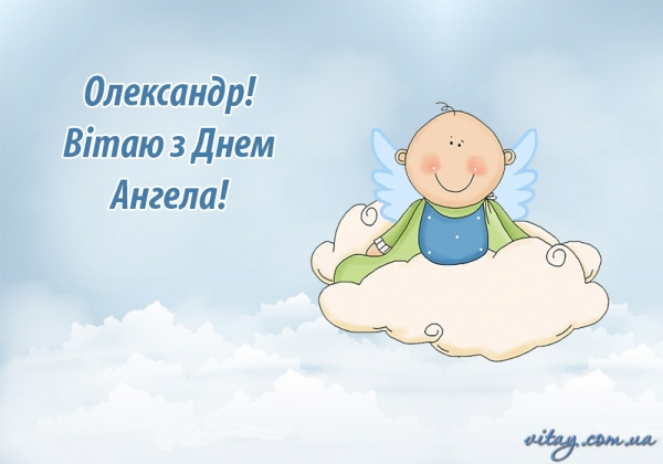Сьогодні — День ангела Олександра: вітання та листівки до свята