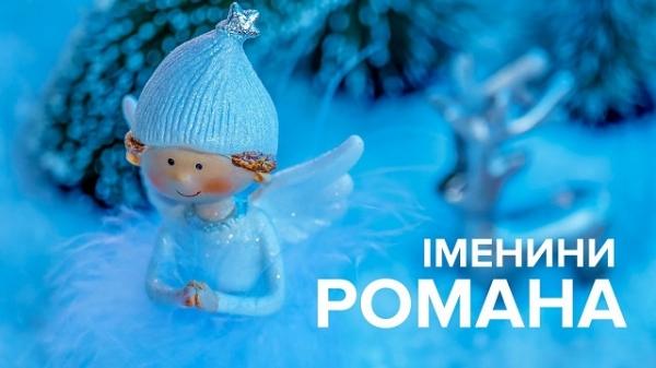 Сьогодні - День ангела Романа: вітання та листівки