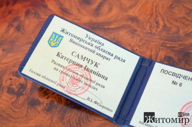 Голова Житомирської облради обзавівся ще однією радницею, з Коростеня. ФОТО