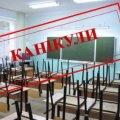 Житомирських школярів хочуть відправити на канікули