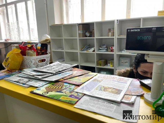 """У Житомирі на центральному відділенні """"Укрпошти"""" розібрали газету """"Суботу"""". ФОТО"""