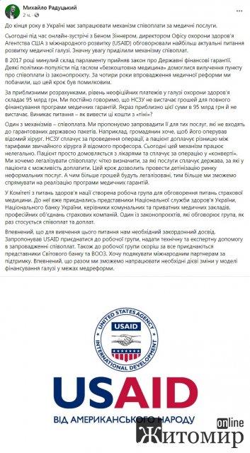 В Украине хотят заставить пациентов доплачивать за медицинские услугим