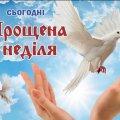 Сьогодні - Прощена неділя. Листівки та вірші