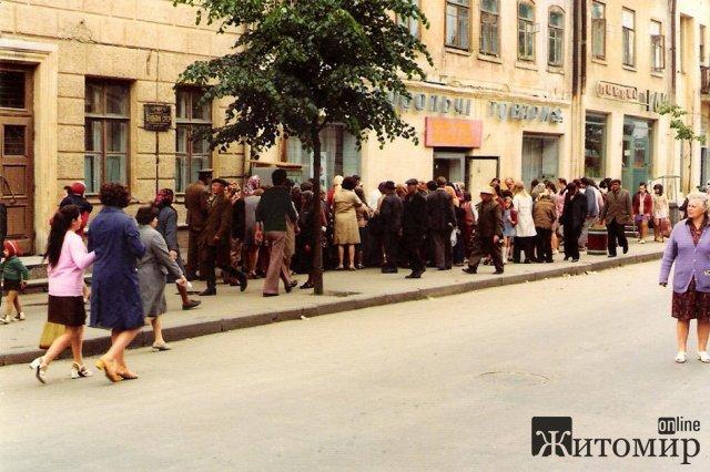 Житомир у 1976 році. ФОТО