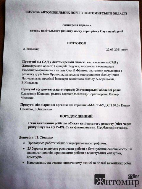 Міст в селі Чижівка на Новоград-Волинщині: останні новини, аби уникнути поширень сумнівних чуток