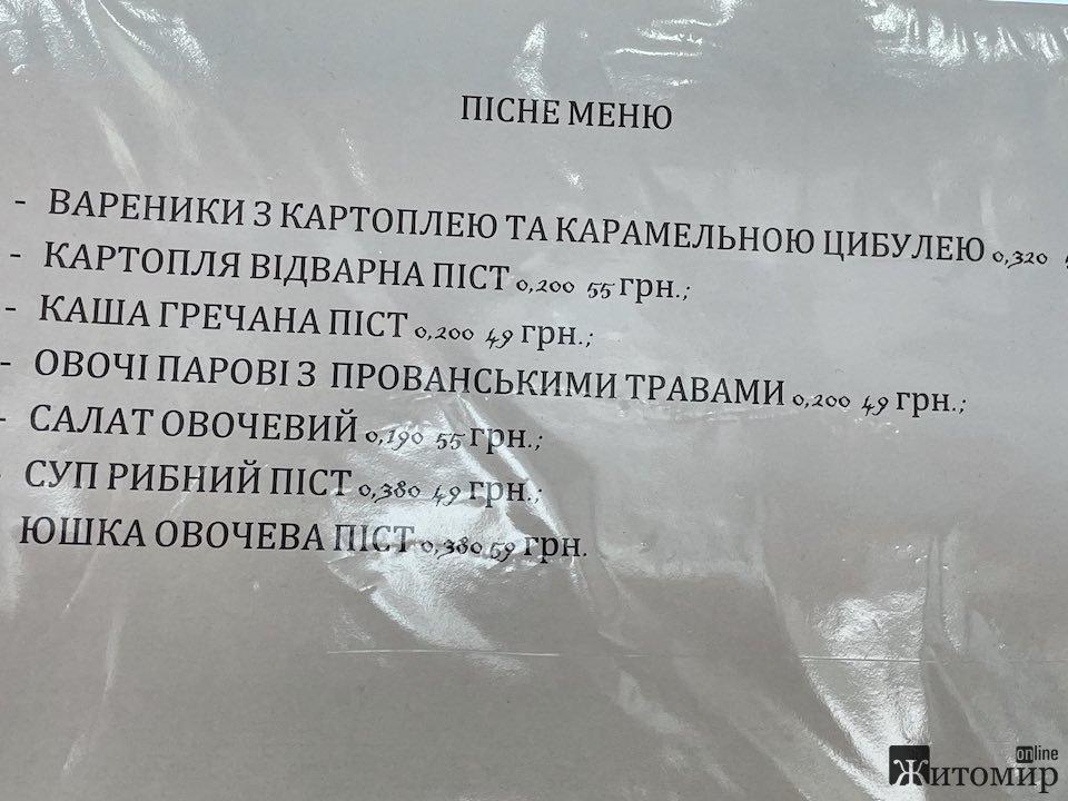 Галичани-менеджери заганяють у піст житомирян? ФОТО