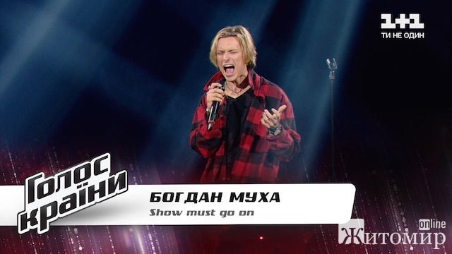"""Підтримаймо нашого земляка Богдана Муху, який бере участь у """"Голосі країни"""""""
