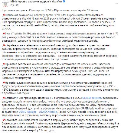 """""""Уколют блатных"""". Кому в Украине достанется дефицитная американская вакцина Pfizer"""