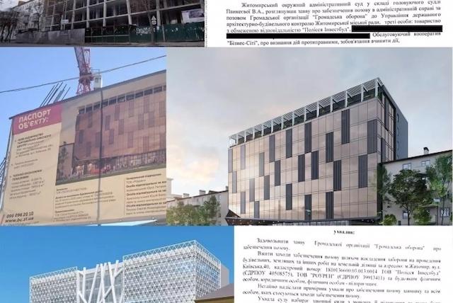 Житомиряни вкотре, всупереч бездіяльності міської влади, домоглися в суді призупинення будівництва Т ...