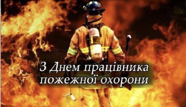17 квітня - День пожежної охорони: вітання та листівки до свята
