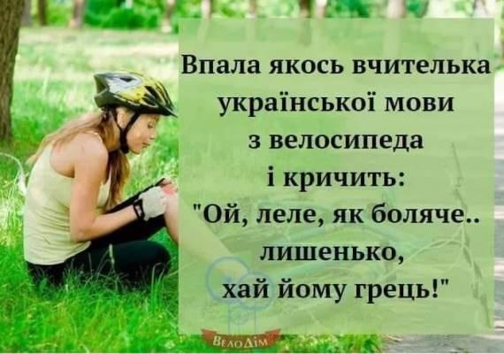 ПОСМІХНІТЬСЯ! Що ж кричала вчителька української мови, коли впала з велосипеда?