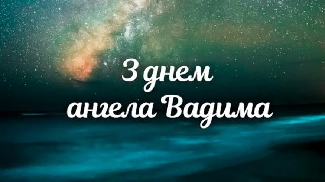 22 квітня - День ангела Вадима: вітання та листівки