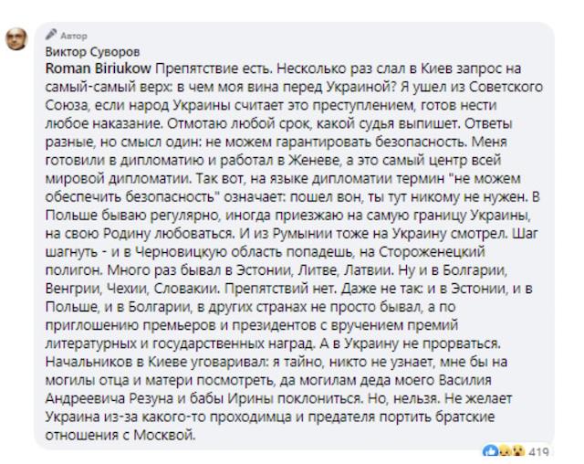 Бывшего советского разведчика, писателя Виктора Суворова (Резуна) не пускают в Украину: Не хотят портить братские отношения с Москвой