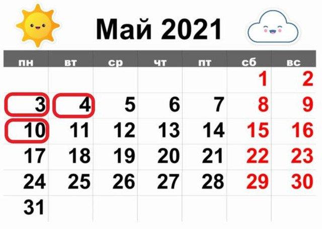 Вихідні і свята в травні 2021: скільки відпочиватимуть українці