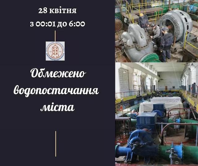 Сьогодні вночі буде обмежено водопостачання у Житомирі. ФОТО
