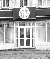 У Житомирі працює дивна клініка. Чомусь під вивіскою секонд-хенду та без ліцензії