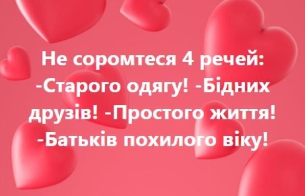 НЕ СОРОМТЕСЯ 4 РЕЧЕЙ!