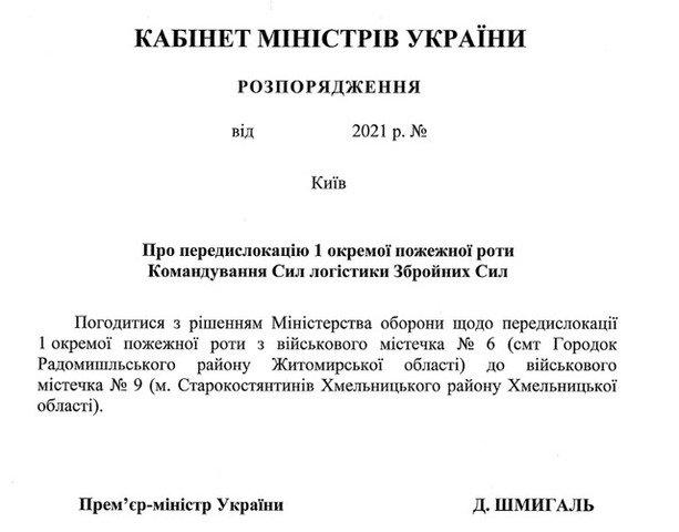 На Житомирщині поменшає на одну окрему пожежну роту: її перемістять до Хмельниччини