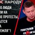 """Если """"рука Кремля"""" виновата в митингах, то она, получается, помогла остановить рост тарифов?!"""