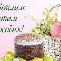 Вітаємо вірян західного обряду Житомирської ОТГ зі світлим та радісним святом Воскресіння Господнього!