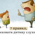 7 простих правил, як виховати дитину, щоб не було потреби на неї кричати