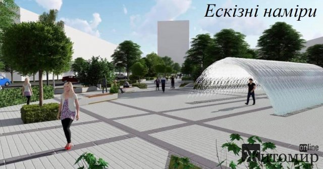 На Новому бульварі в Житомирі встановлять лавки з підсвіткою та облаштують арковий фонтан. ФОТО