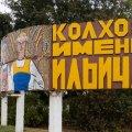 Советский детектив: детоубийство в колхозе имени Ильича подняло на ноги КГБ. ФОТО