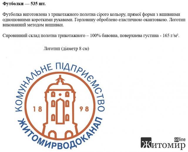 Житомирський водоканал купує брендовані футболки на 80 тис. грн
