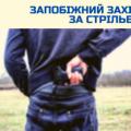Бердичівський суд обрав запобіжний захід підозрюваному у стрільбі в опонента