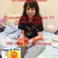На 19 апреля нужны доноры тромбоцитов для онкобольной девочки с Житомира