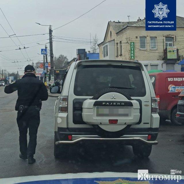 За тиждень житомирські патрульні штрафували 38 водіїв, які порушували правила зупинки і стоянки. ФОТО