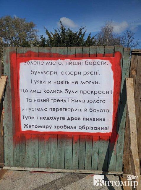 """""""Народна творчість"""" на Новому бульварі в Житомирі. ФОТО"""
