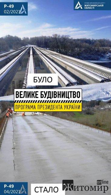 Монолітна плита мосту через річку Случ на Житомирщині вже в бетоні. ФОТО