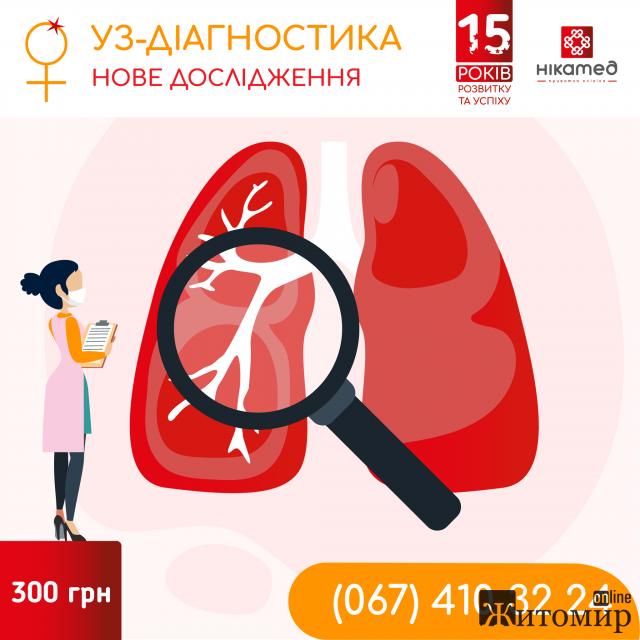 Бажаєте дослідити стан Ваших легень?