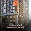 Ідеальне планування: переваги двокімнатних квартир у ЖК Stanford