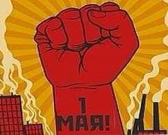 Сергей Форест: Первомай   -  не отдых на природе, а символ борьбы  людей труда против олигархов