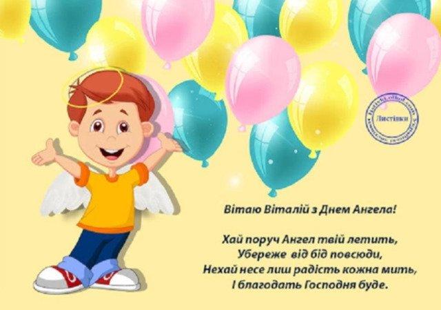Сьогодні - День ангела Віталія: вітання, листівки та СМС (ФОТО)