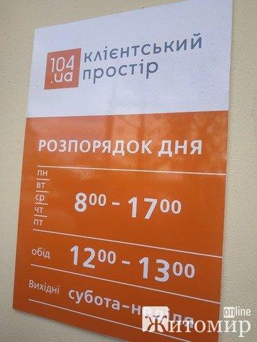 У Житомирі центр обслуговування знущається над похилими житомирянами. ФОТО. ВІДЕО