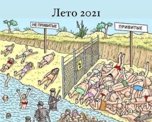 КАРИКАТУРА ДНЯ! Літо 2021...