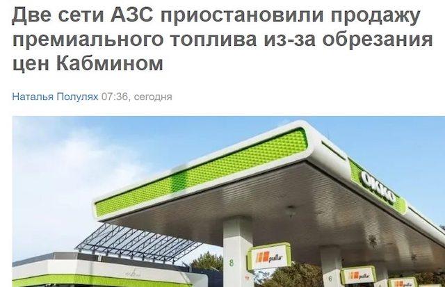 Чому немає дизельного пального на українських заправках? Вся правда