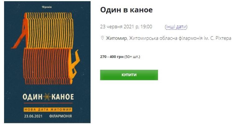 """До Житомира приїздить популярний гурт """"Один в каное"""""""